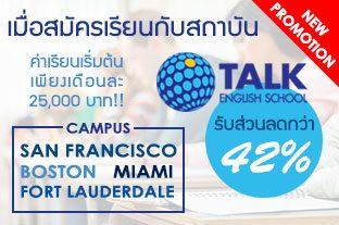 talkpro1
